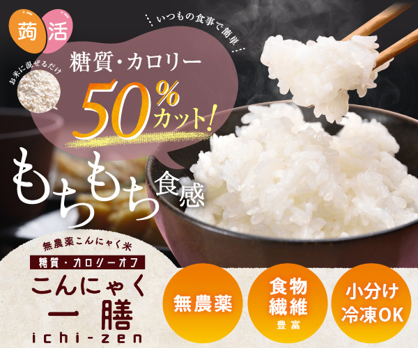 いつものご飯が糖質カロリー50%カットに!【乾燥こんにゃく米 こんにゃく一膳】商品モニター