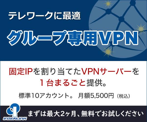 固定IP1個を割り当てた    VPNサーバーを1台丸ごと提供。