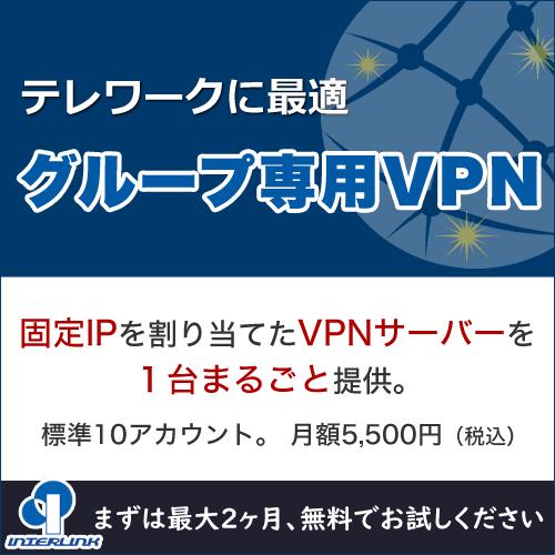 グループ専用VPNサーバー