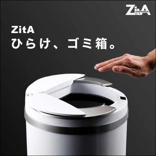 ひらけ、ゴミ箱!!自動ゴミ箱のZitA【ジータ】