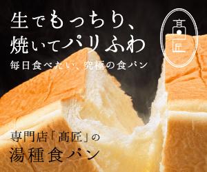食パン専門店【高匠】