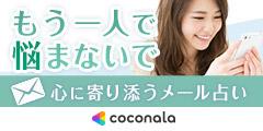 ココナラ広告