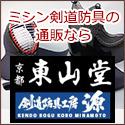 剣道防具「京都 東山堂」