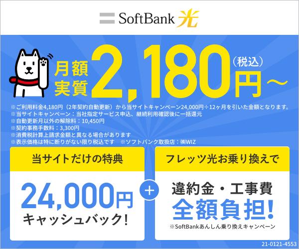ソフトバンクの携帯を持っている方は、携帯料金から毎月最大1,000円の割引