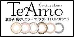 業界最安級コンタクト【TeAmo】