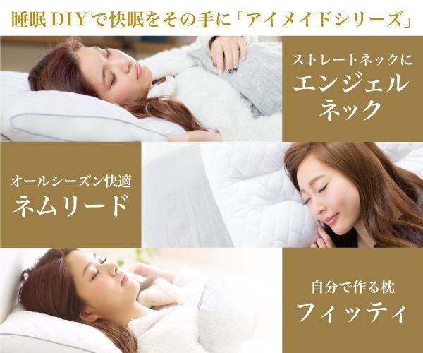 アイメイドシリーズの広告