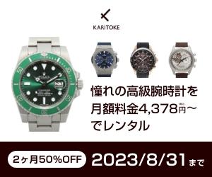 腕時計のサブスク「KARITOKE」