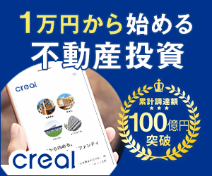 1万円から投資可能!【不動産投資クラウドファンディングCREAL(クリアル)】