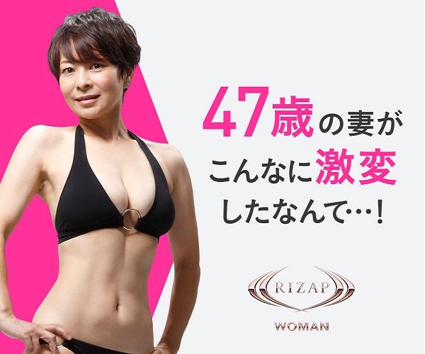 RIZAP WOMAN(ライザップ ウーマン)