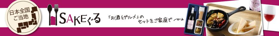 日本全国ご当地・お酒とグルメのセットをご家庭でSAKEグル