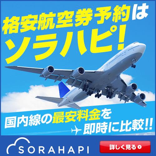 旅行券予約サイト「ソラハピ」