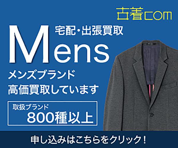メンズ古着買取専門 「古着com」
