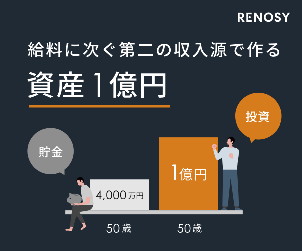 GA technologies『Renosy』公式サイト