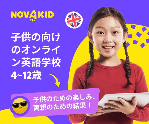 子供向けのオンライン英会話【NovaKids】