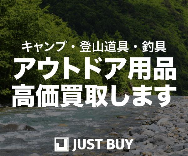 キャンプ・釣り・登山・アウトドア用品専門買取【JUST BUY】