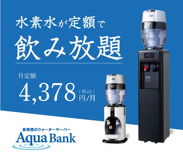水素水が定額で飲み放題のウォーターサーバー、アクアバンク