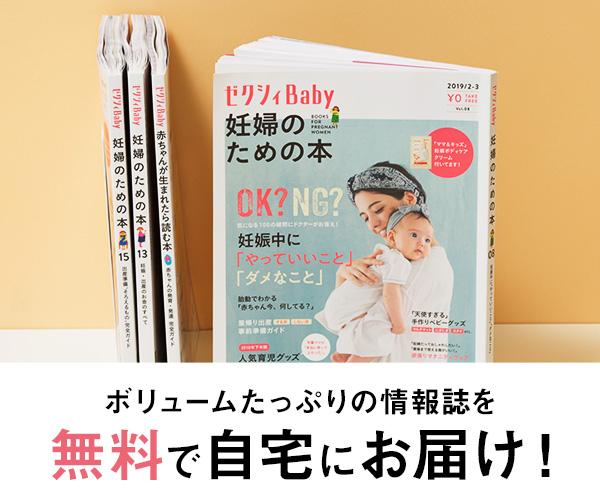ゼクシィBaby 妊婦 赤ちゃん 無料プレゼント