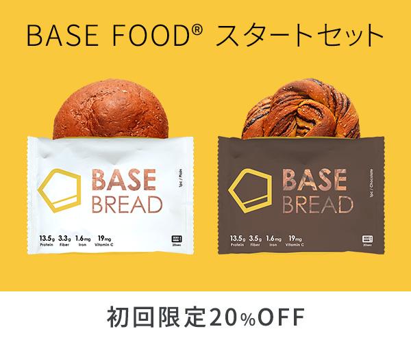 【公式サイト限定】BASE FOOD(ベースフード)「20%OFF」割引スターターセット
