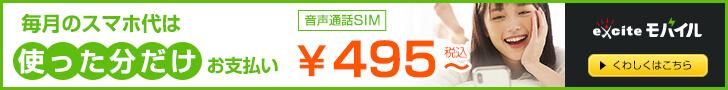 モバイル apn エキサイト エキサイトモバイルの格安SIMカードの評判・利用レポート
