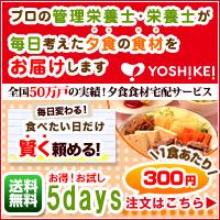 【YOSHIKEI】4つの選べるミールキットお試し5days