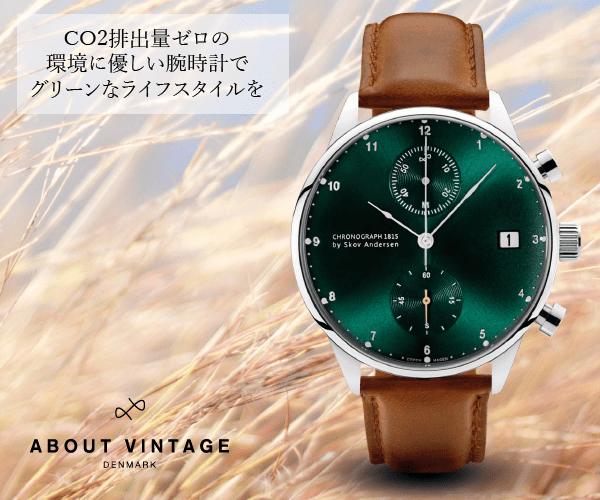 ワンランク上のラグジュアリー北欧腕時計ブランド【About Vintage】