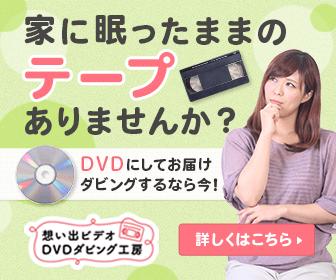 MiniDvのダビング 100本以上のテープを自分でデータ化した話
