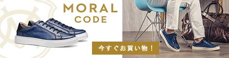 Moral Code(モラルコード)