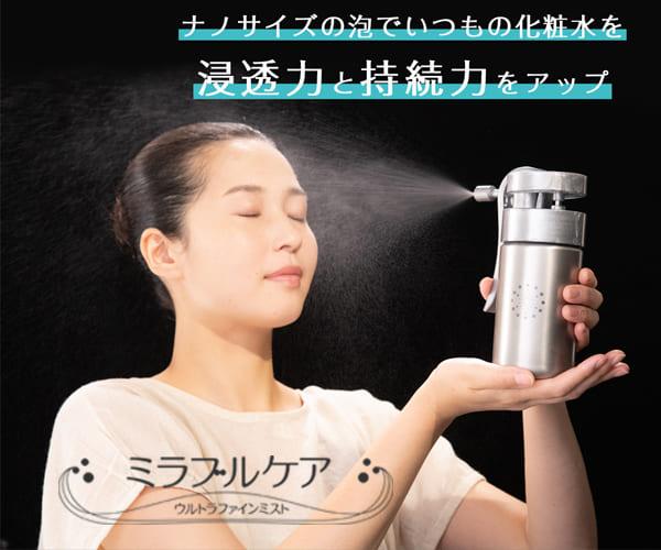 化粧水にウルトラファインバブルを発生させる新しい形の美容機器ミラブルケア