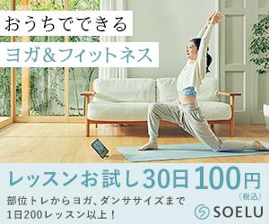 【期間限定】SOELU(ソエル)「30日間レッスン受け放題100円」キャンペーン