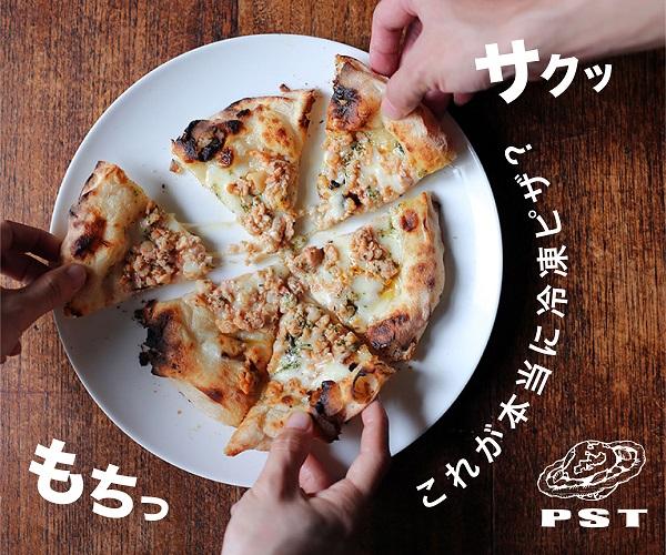 ミシュラン等、受賞歴多数のピッツェリアが作る今までにない本格冷凍ピザ