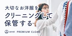Lenet PREMIUM CLOAKのポイント対象リンク