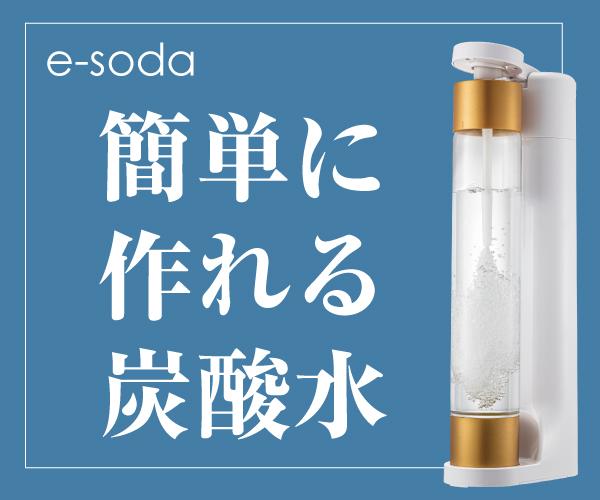 炭酸水メーカーe-soda drink(イーソーダ)