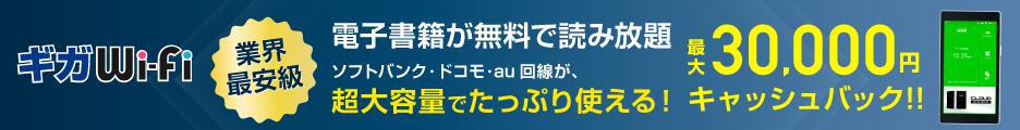 ギガWi-Fiバナー広告