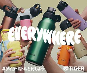 タイガーボトルサイト