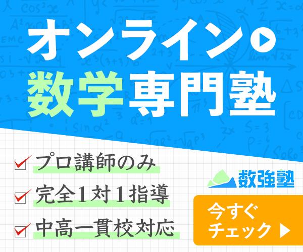 数強塾PC自治医科大学
