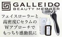 GALLEIDO BEAUTY MEMBER(美顔器+美容液)