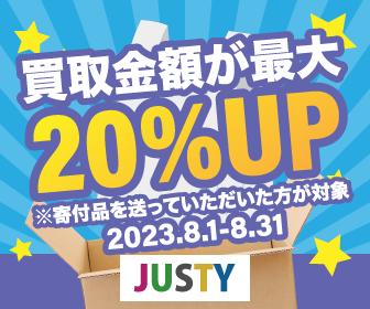 JUSTY (ジャスティ)
