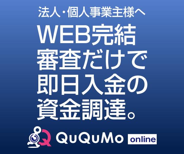 QuQuMoククモのファクタリング