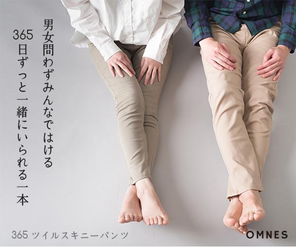 OMNES(オムネス)