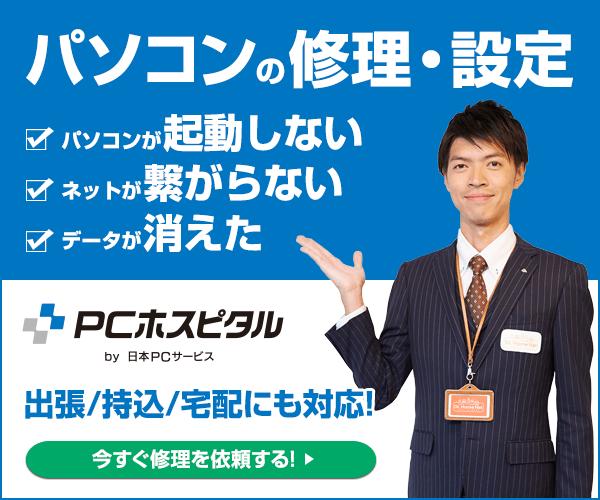 パソコン修理設定サポートの【ドクター・ホームネット】利用モニター