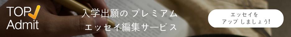 入学出願のプレミアムエッセイ編集サービスTopAdmit