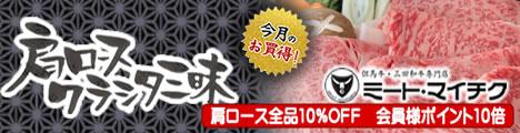 厳選された極上の但馬牛・三田和牛専門店【ミート・マイチク】