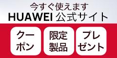 HUAWEI(ファーウェイ)直販公式サイト
