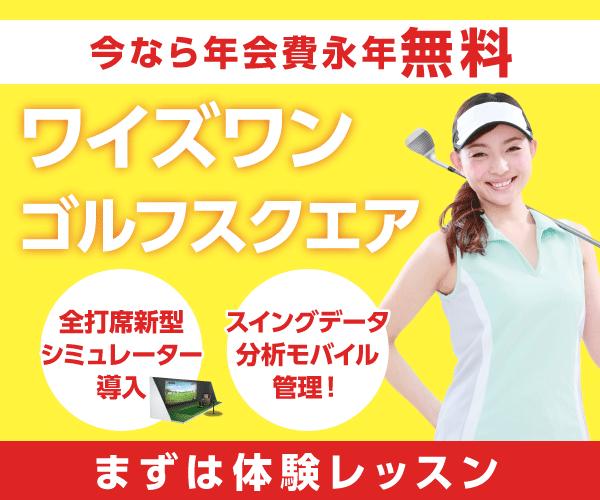 全打席新型シミュレーター完備!【ワイズワンゴルフスクエア】入会モニター