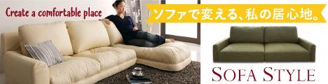 商品数1500点 日本最大級のソファ専門通販サイト【ソファスタイル】