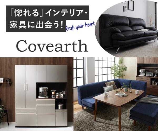 商品数8000点以上 日本最大級の家具専門通販サイト【カヴァース】