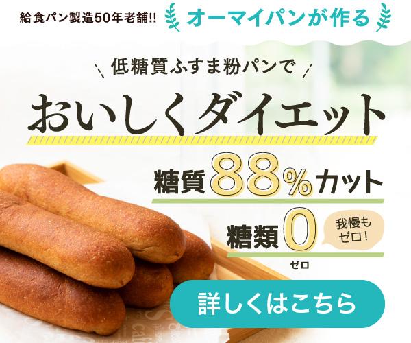 低糖質ふすま粉パンで美味しくダイエット。販売価格(税込): 1,950 円