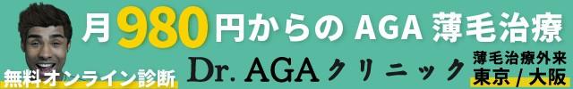 Dr.AGAクリニック