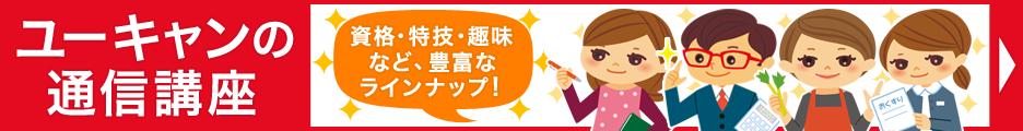 【カラーセラピスト】ユーキャン通信講座で資格取得