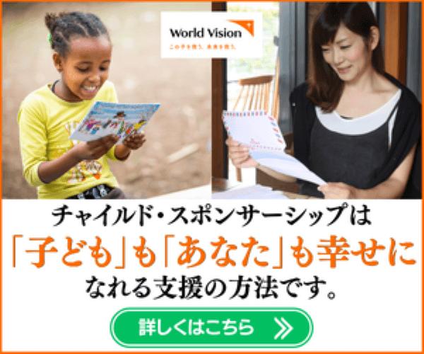 貧困国の子どもの支援プログラム「ワールド・ビジョン・ジャパン」